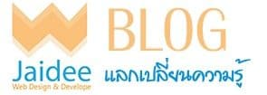 Blog Jaidee Webdesign