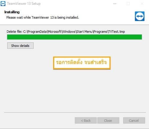 โปรแกรมควบคุมระยะไกลด้วย Teamviwer